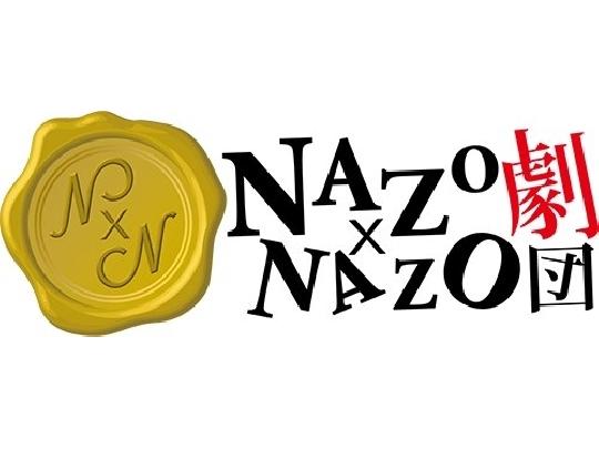 NAZONAZO劇団